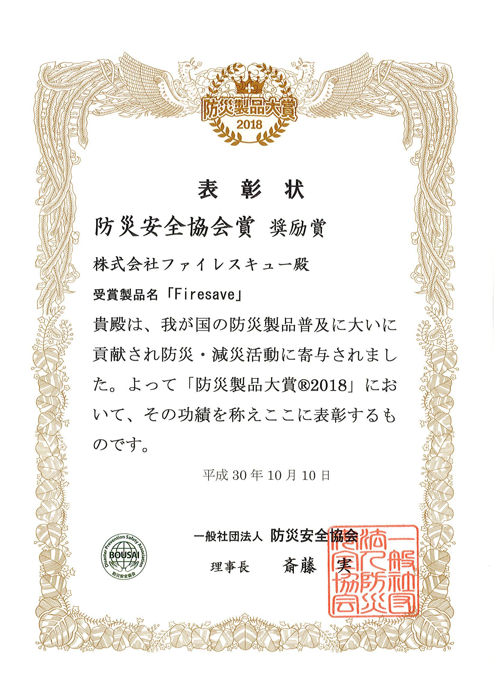 危機管理産業展(RISCON TOKYO)における表彰状